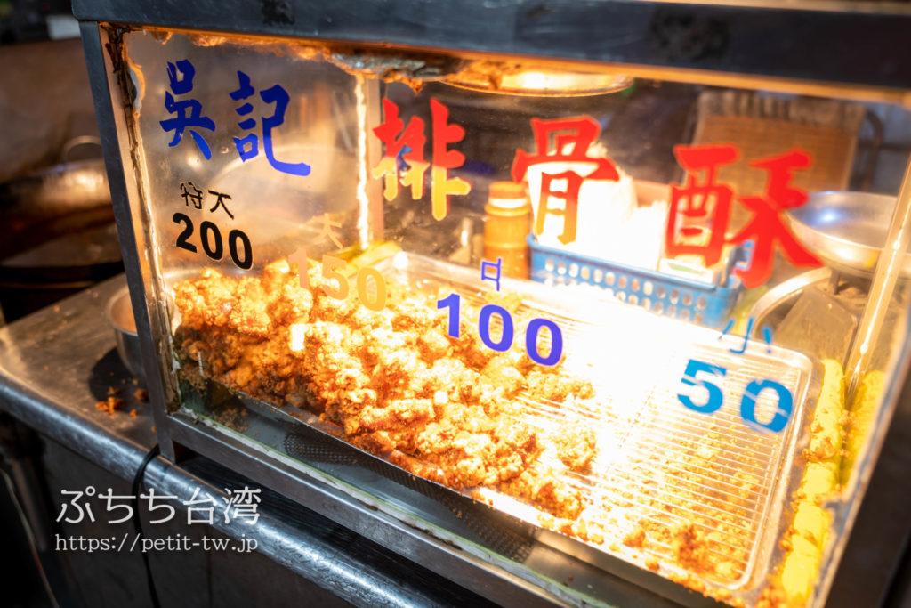 台南武聖夜市の排骨酥屋台