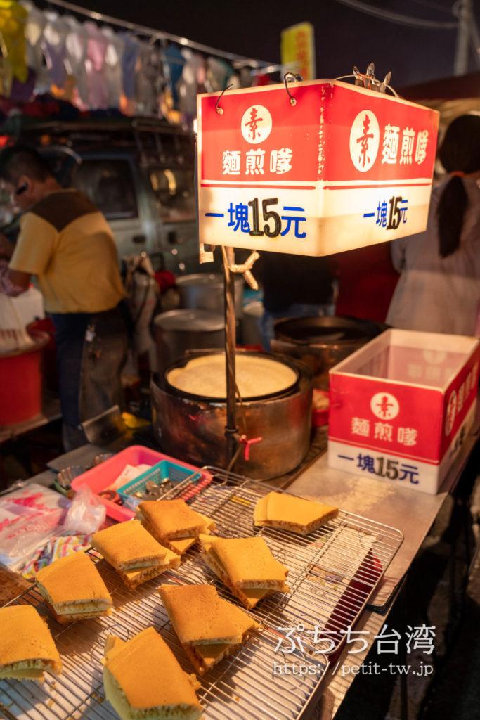 台南武聖夜市の屋台パンケーキ