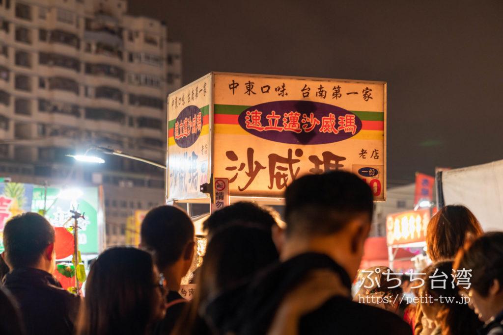 台南武聖夜市のケバブ屋台