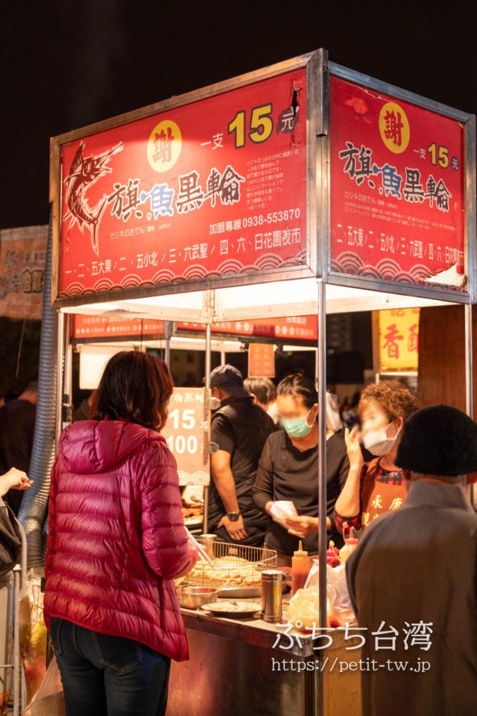 台南武聖夜市のカジキつみれの屋台