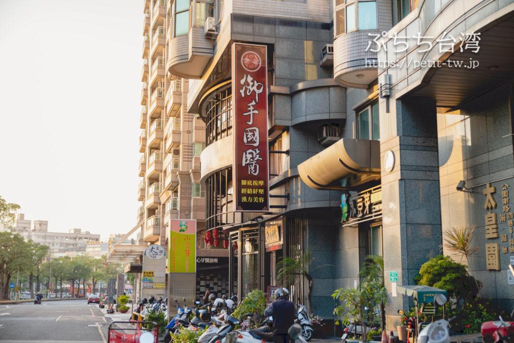 台南のマッサージ店、御手國醫台南會館の外観