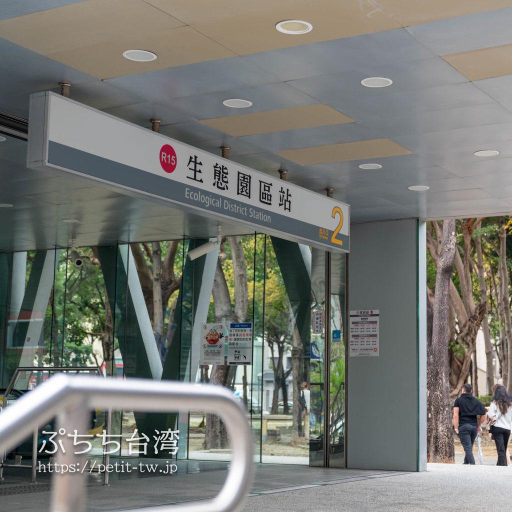 高雄MRT「生態園區」駅の2番出口