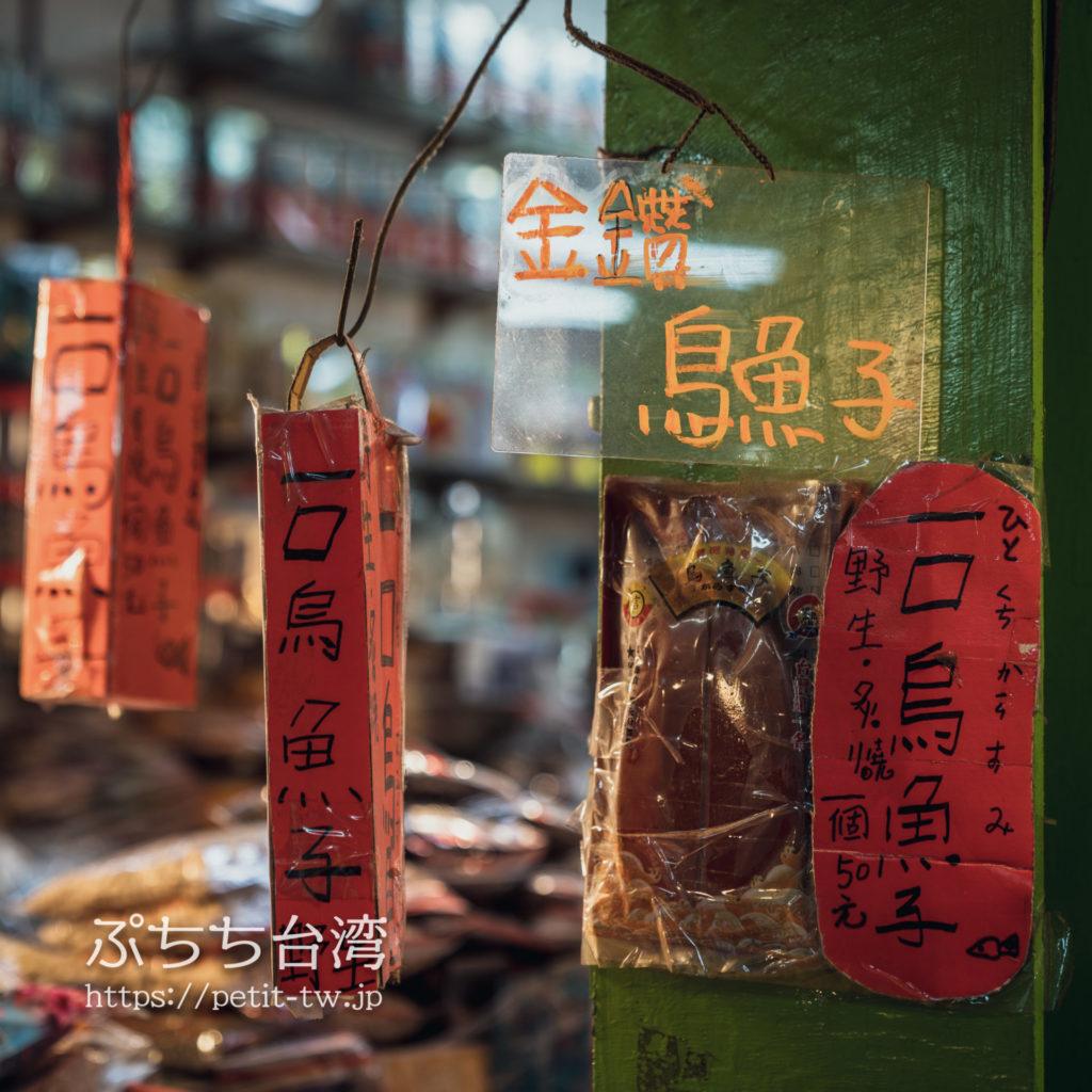 高雄の三鳳中街のカラスミ