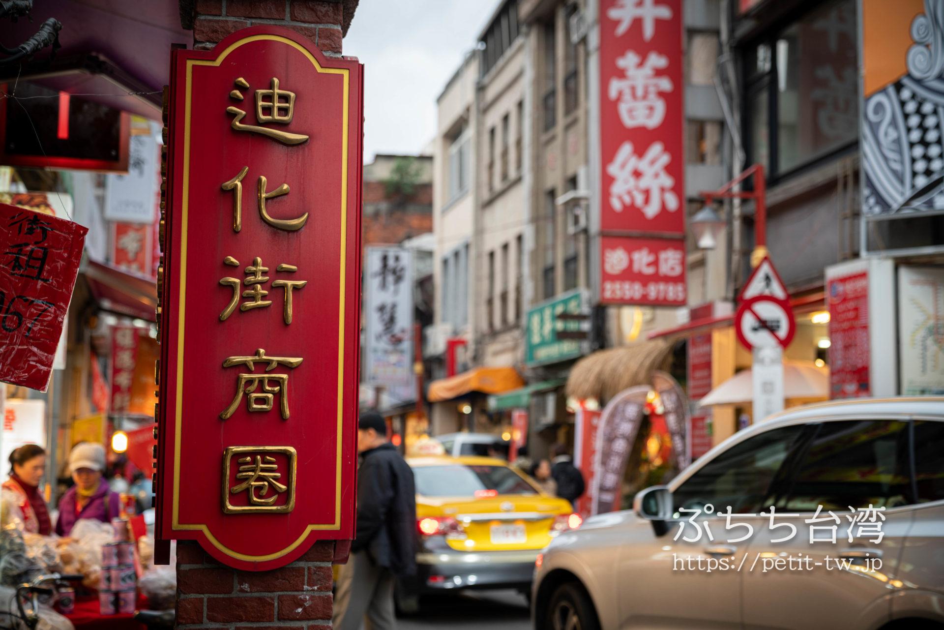 台北 迪化街(ディーホアジェ)を散策!おすすめスポット・見どころまとめ