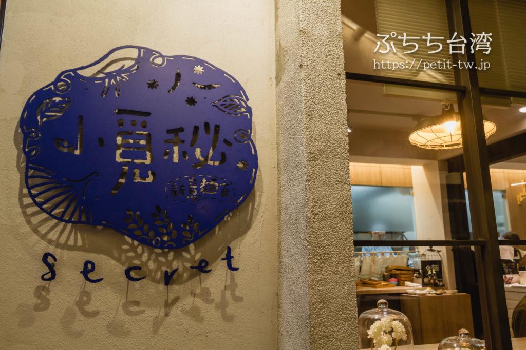 藍晒圖文創園區(ブループリントカルチャーアンドクリエイティブパーク、Blueprint Culture and Creative Park)のレストランの外観