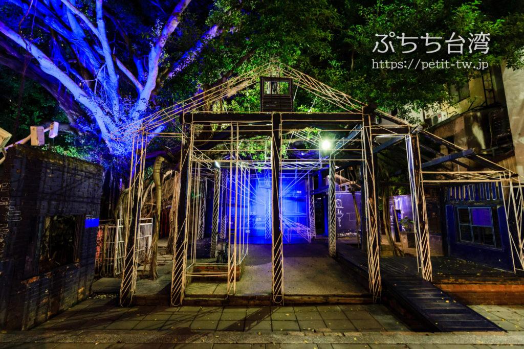 藍晒圖文創園區(ブループリントカルチャーアンドクリエイティブパーク、Blueprint Culture and Creative Park)のブループリントハウスの外観、ライトアップ