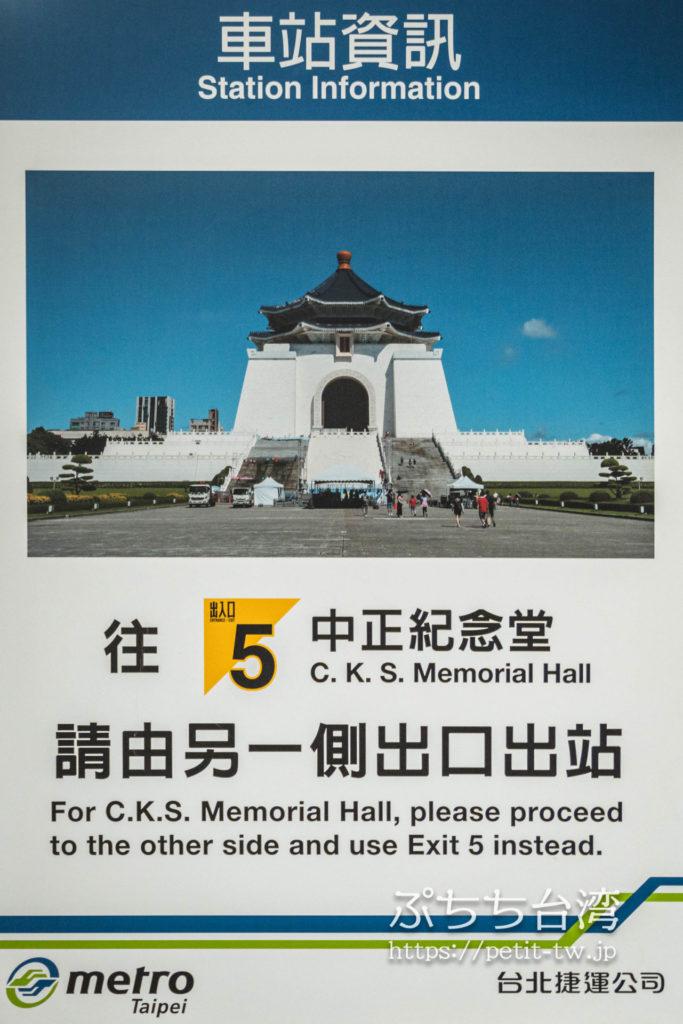 中正紀念堂の最寄駅出口案内