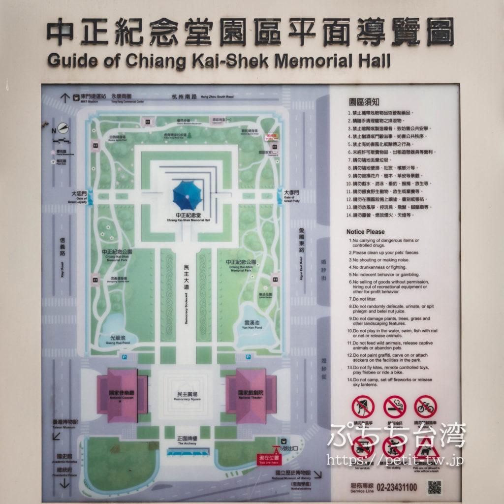 中正紀念堂の敷地案内図