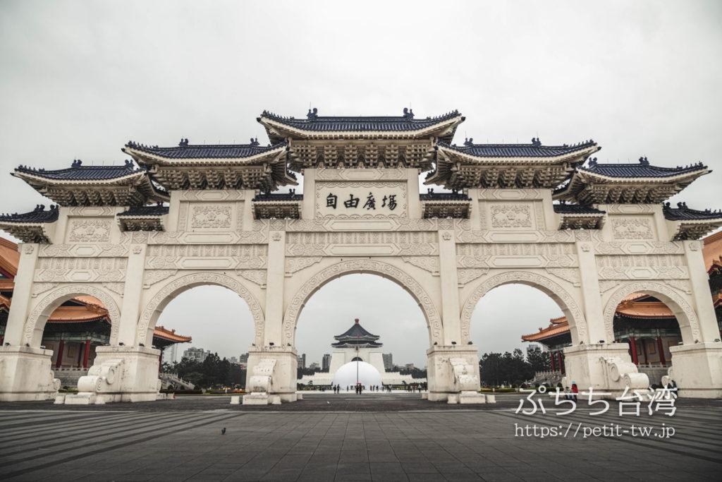 中正紀念堂の自由広場牌樓