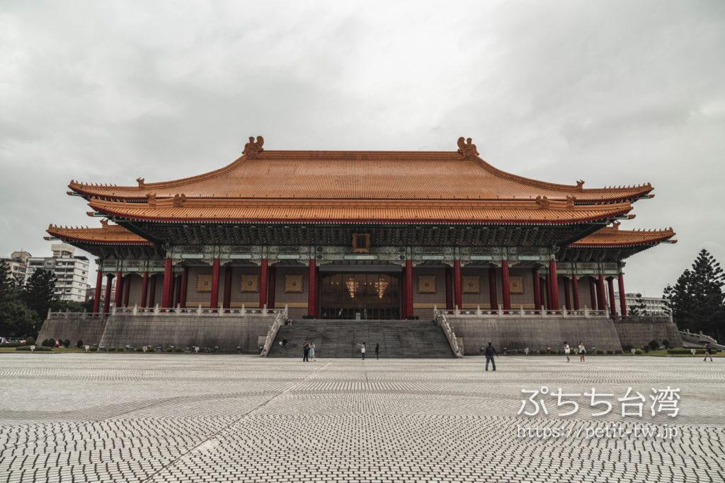 中正紀念堂の国家劇場(國家戲劇院)の外観