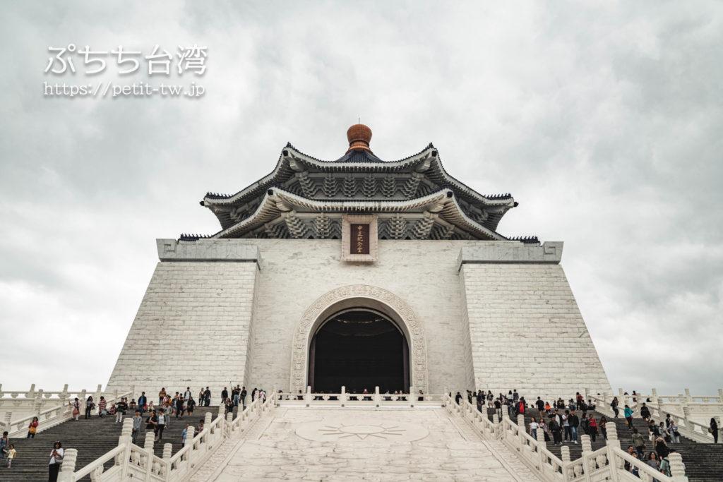 中正紀念堂の外観