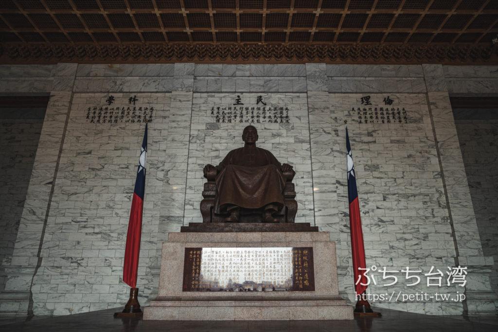 中正紀念堂の内部の蒋介石の銅像