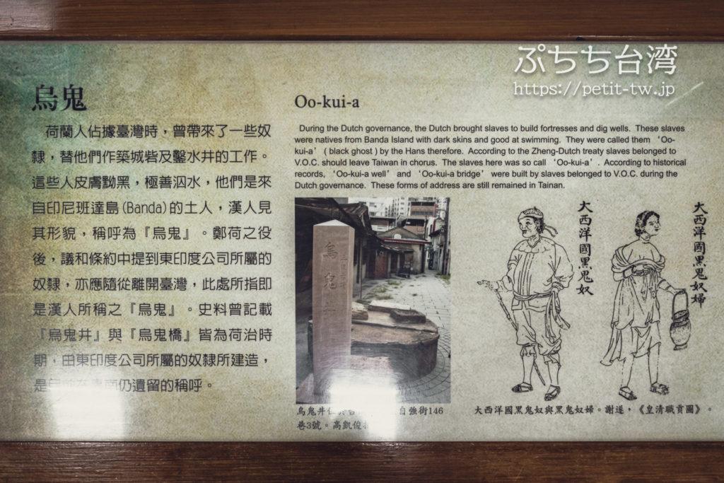 安平古堡の史跡資料館にある烏鬼井の展示