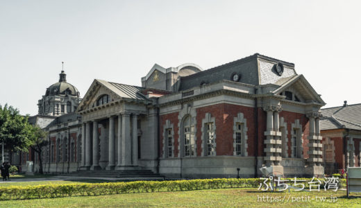国定古跡台南地方法院(旧台南地方法院)の外観