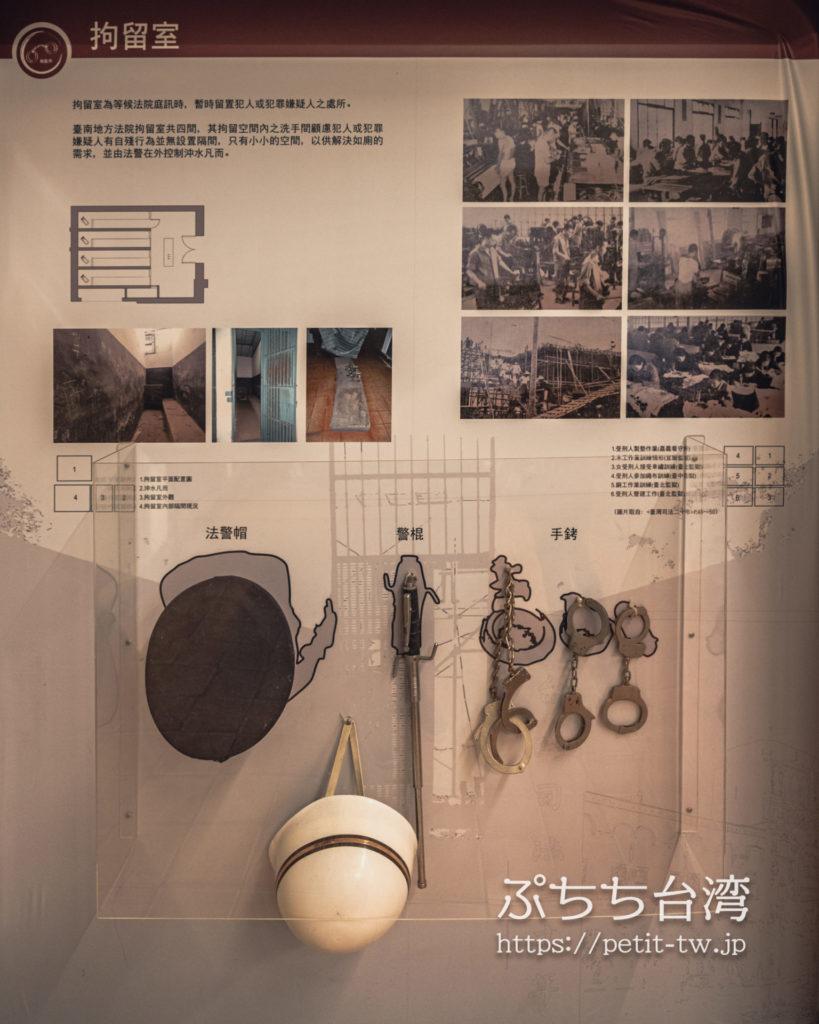 国定古跡台南地方法院(旧台南地方法院)の牢屋の概要説明
