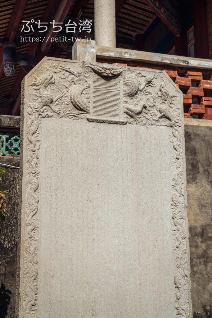 赤崁樓(赤崁楼)の贔屓の石碑