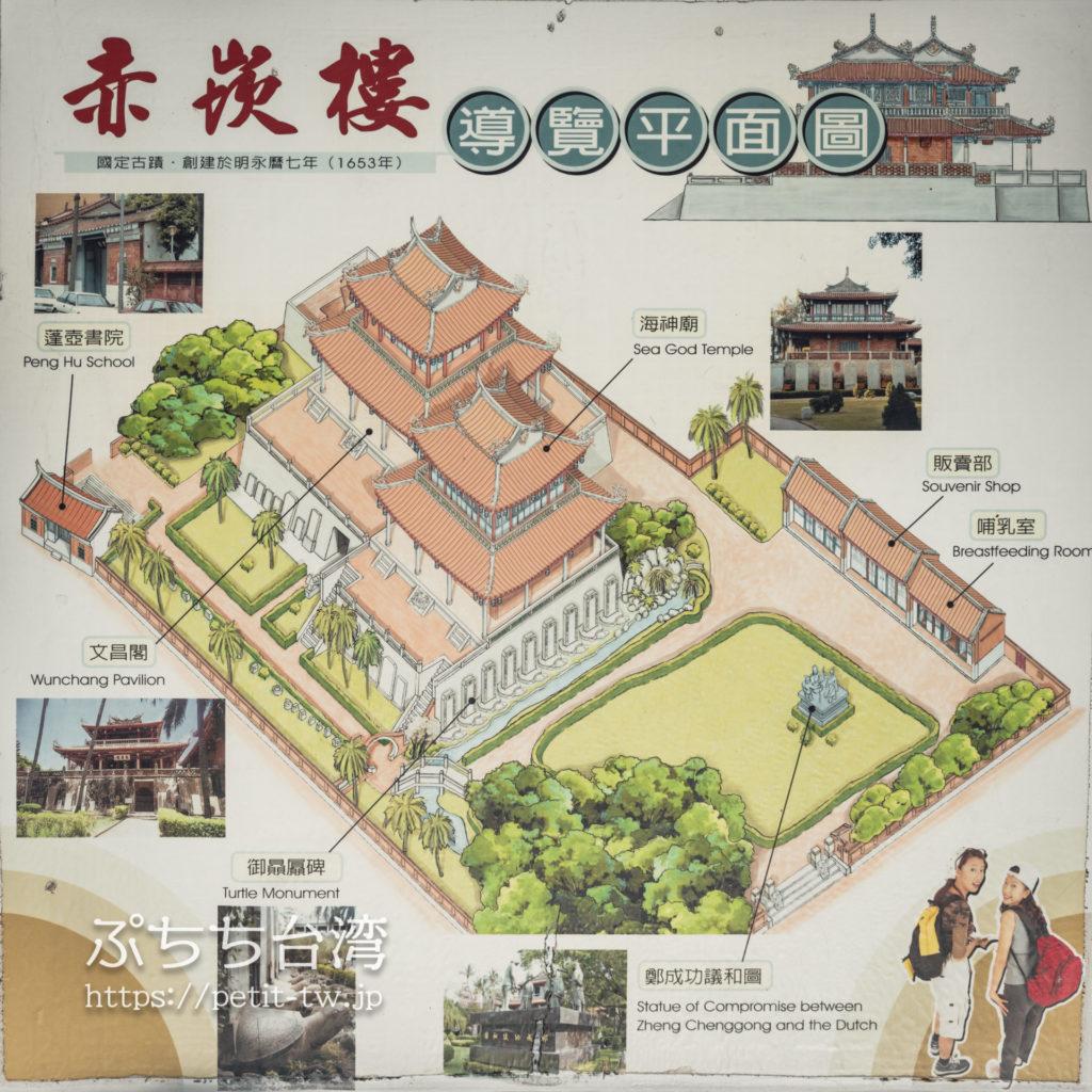 赤崁樓(赤崁楼)の案内マップ