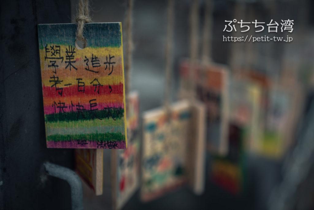 台南神社跡の願い札