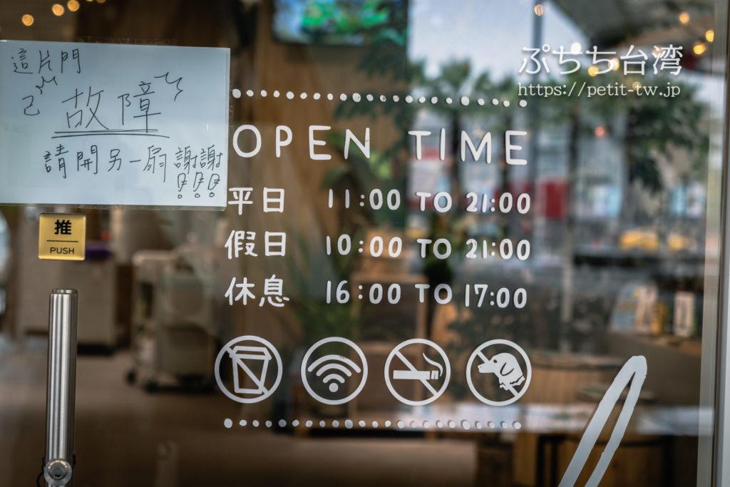 大東文化藝術中心 大東文化芸術センターのカフェ