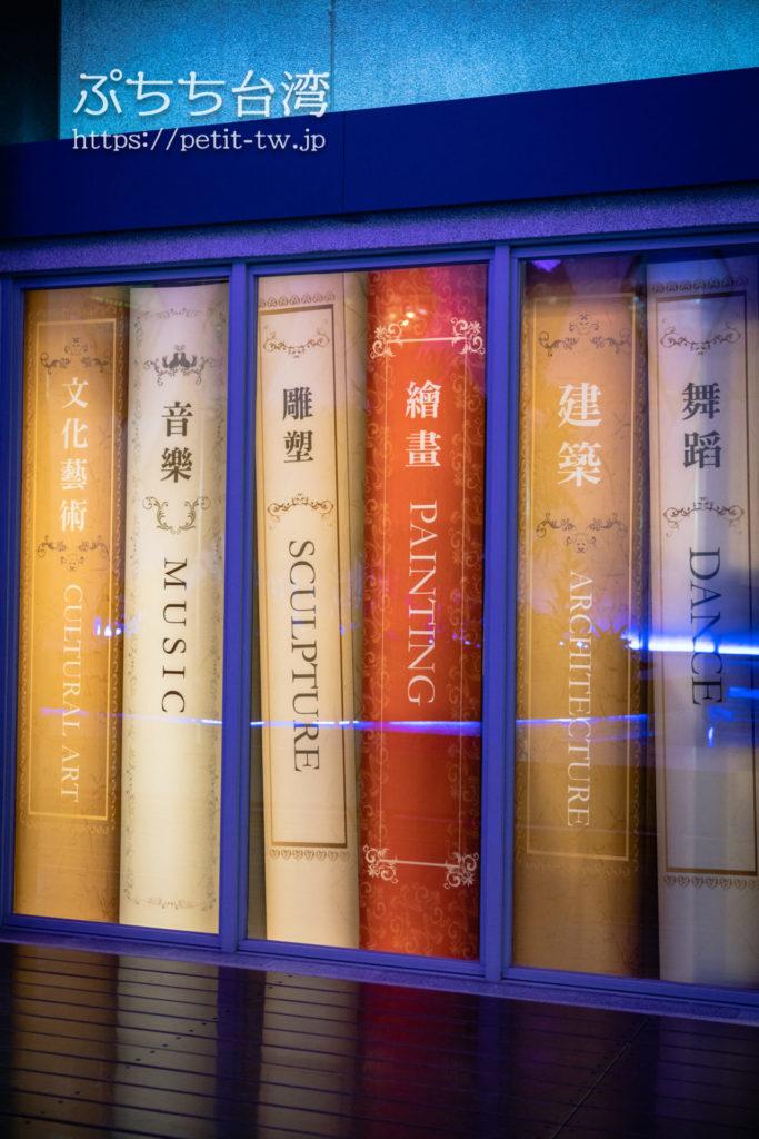 大東文化藝術中心 大東文化芸術センター