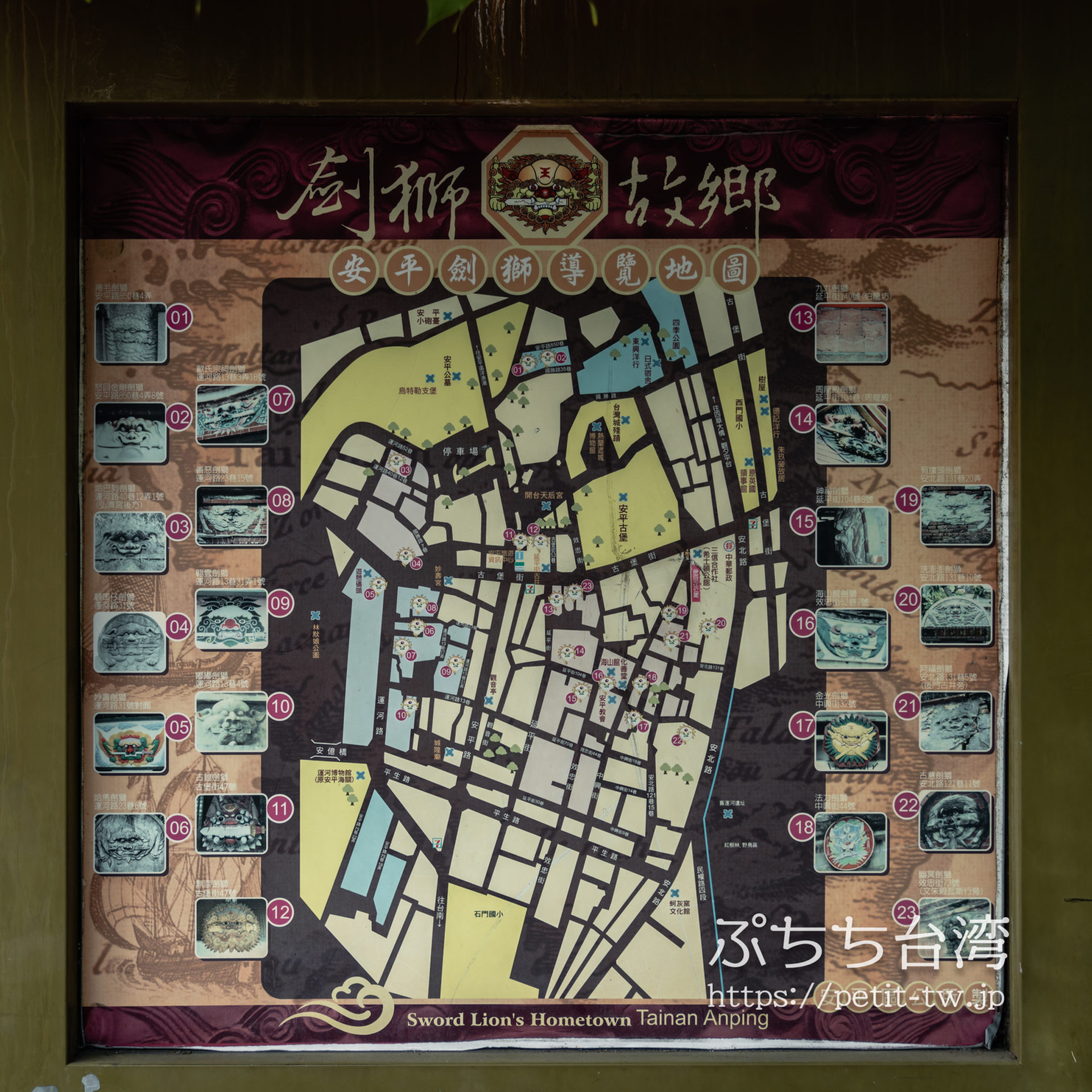 安平剣獅のマップ