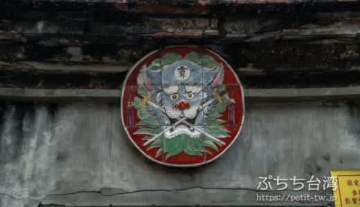 安平剣獅を探そう 台南安平の魔除けAnping Sword Lion