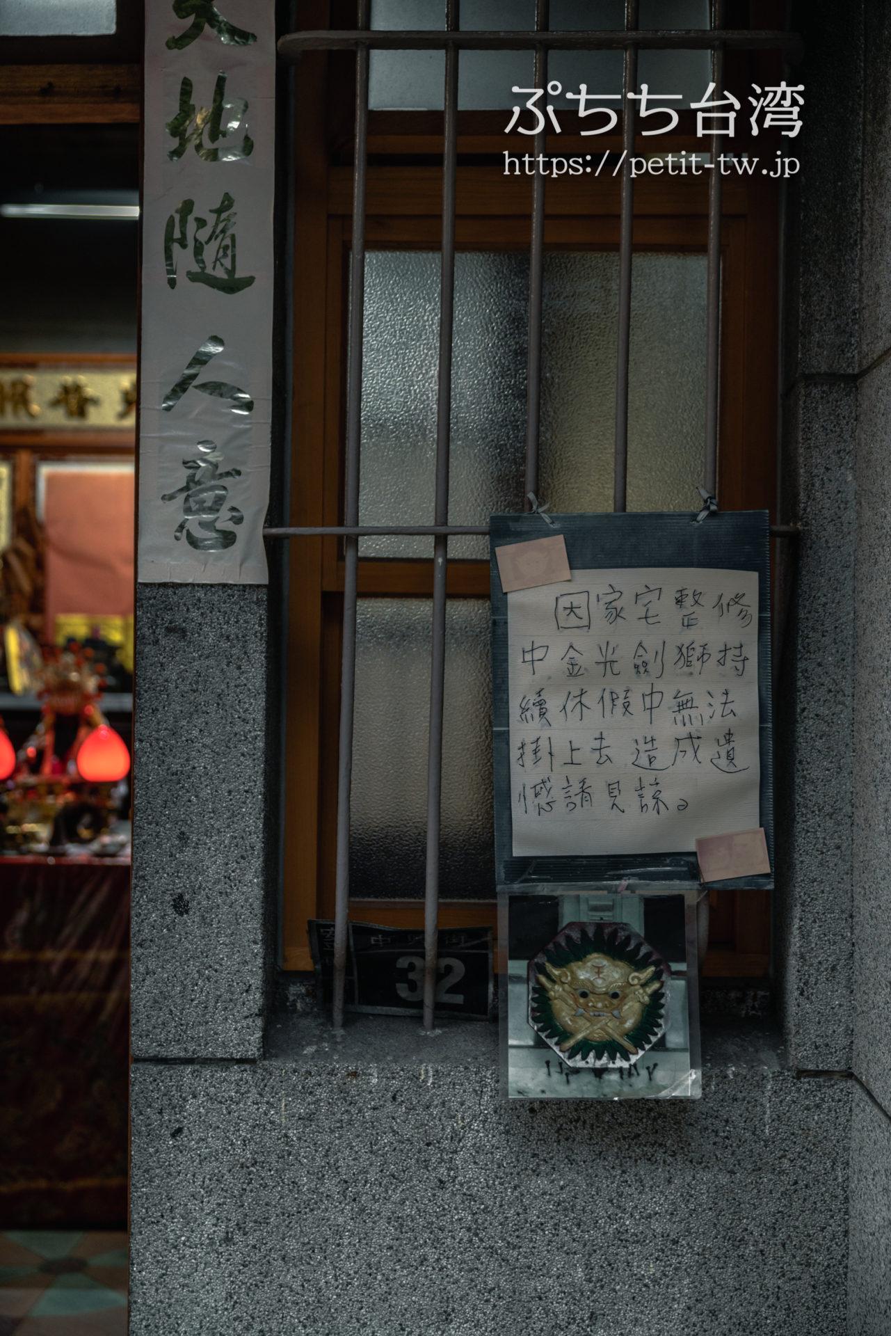 安平劍獅 No.17 金光劍獅 中興街32號