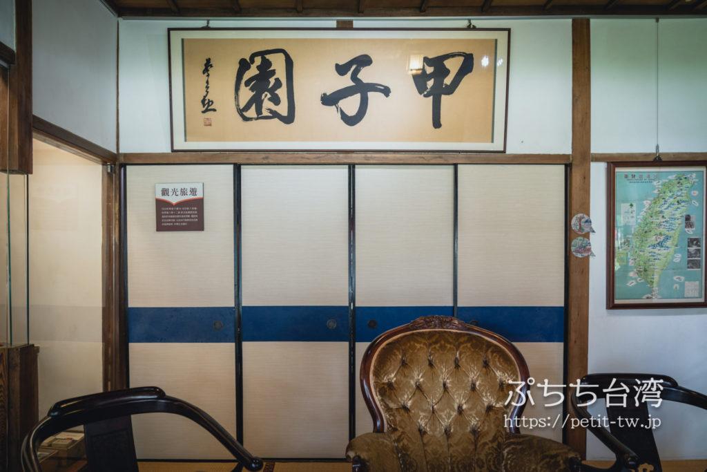 嘉義の檜意森活村 近藤兵太郎監督の家 お土産売り場