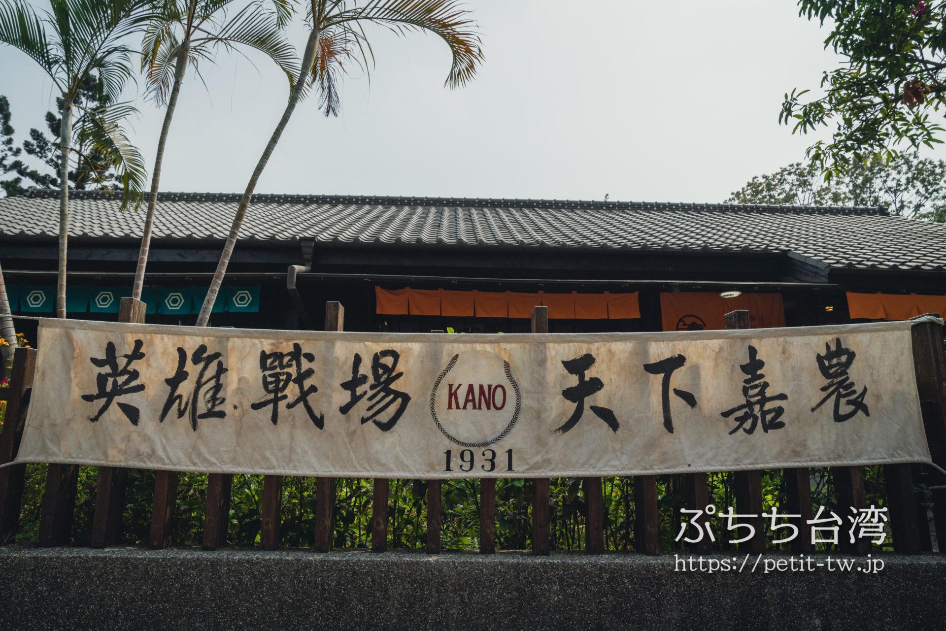 天下のKANO 嘉義農林ゆかりの地を巡る