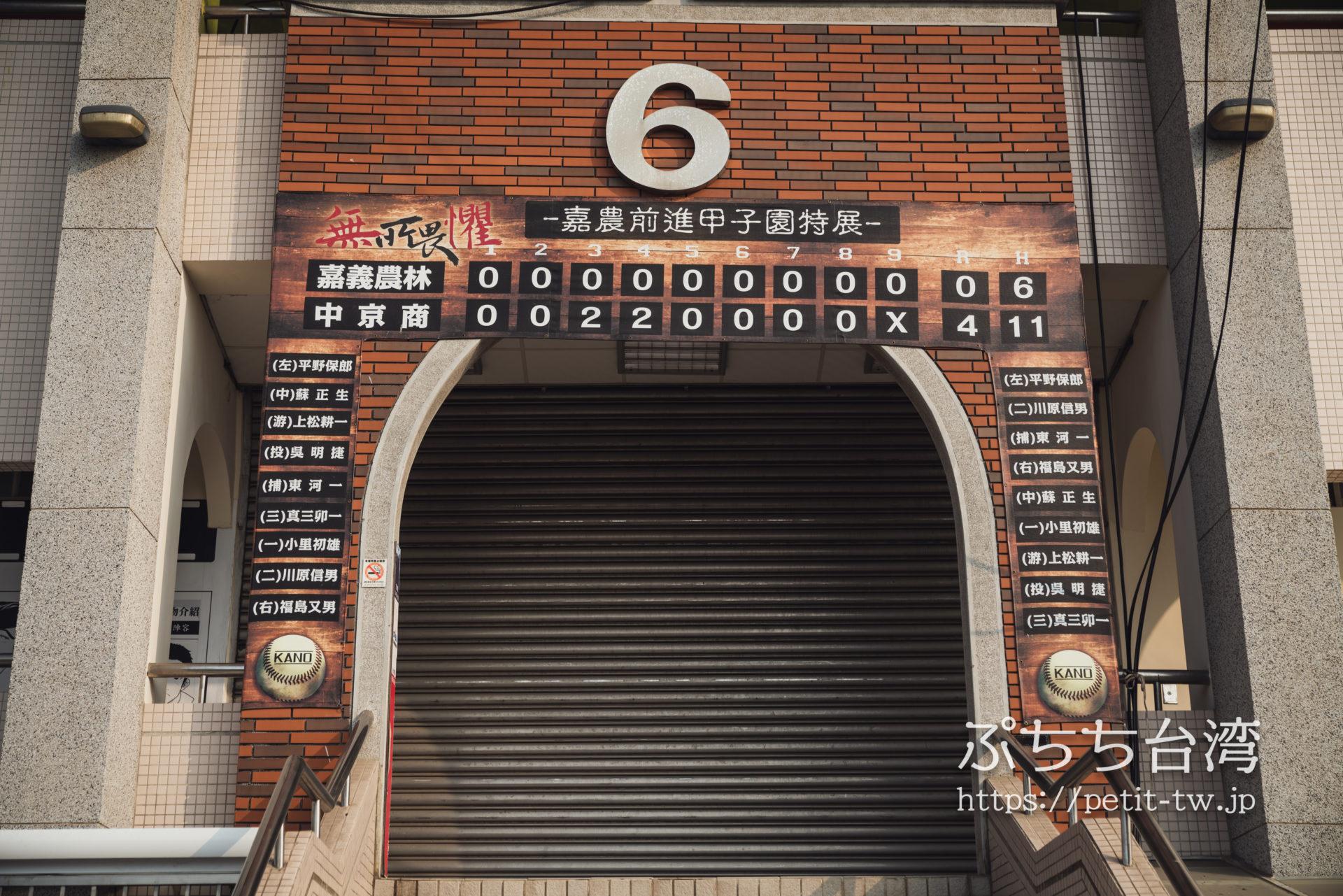 嘉義市立野球場 KANOの展示