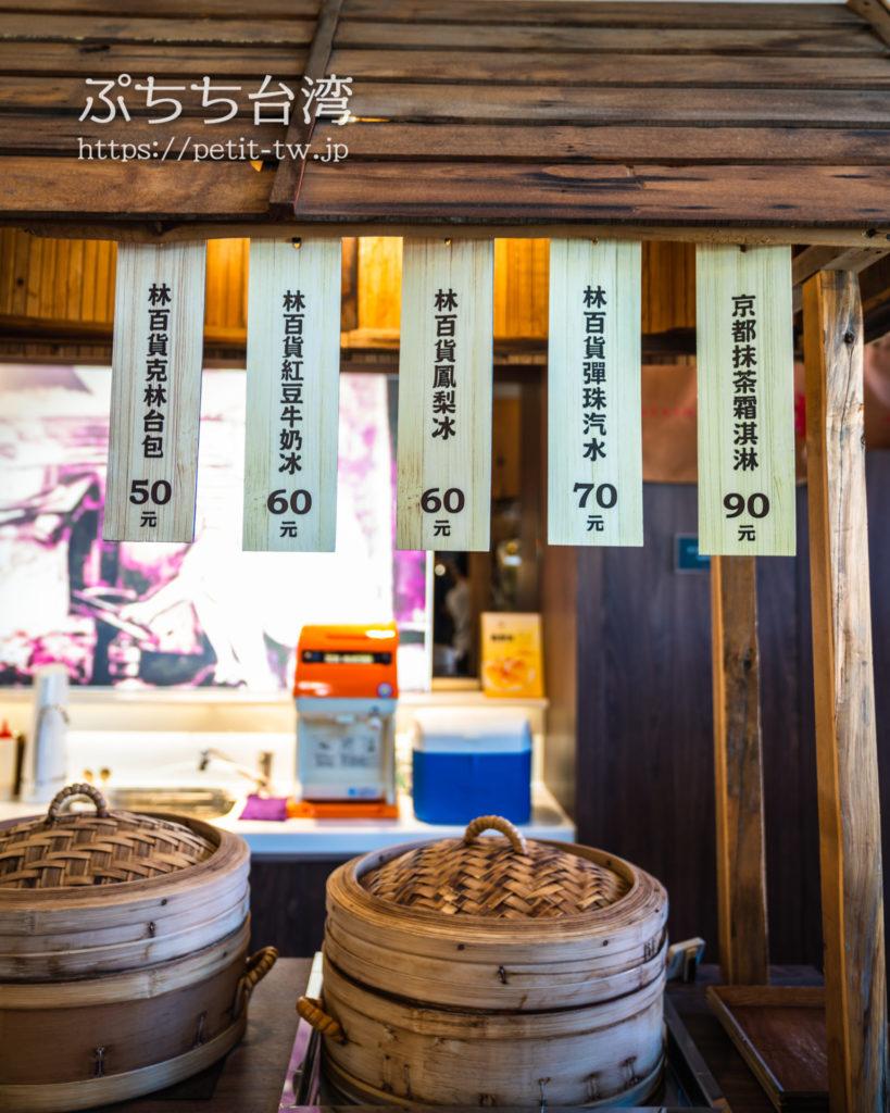 台南の林百貨と克林台包コラボの中華まんのメニュー