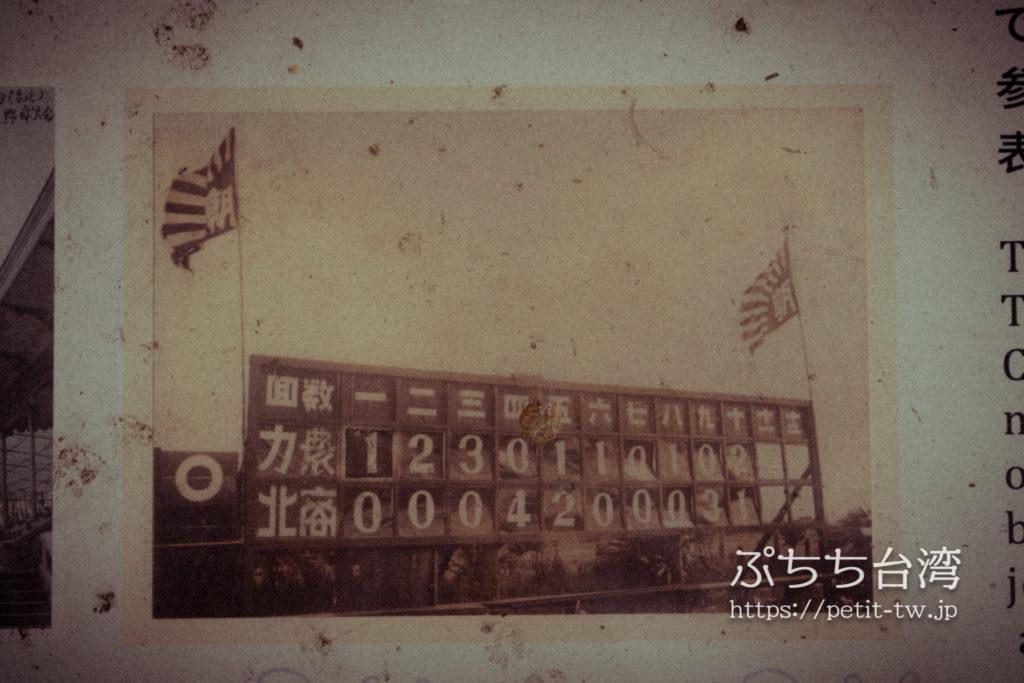 1931年夏の甲子園 台湾予選決勝のスコアボード