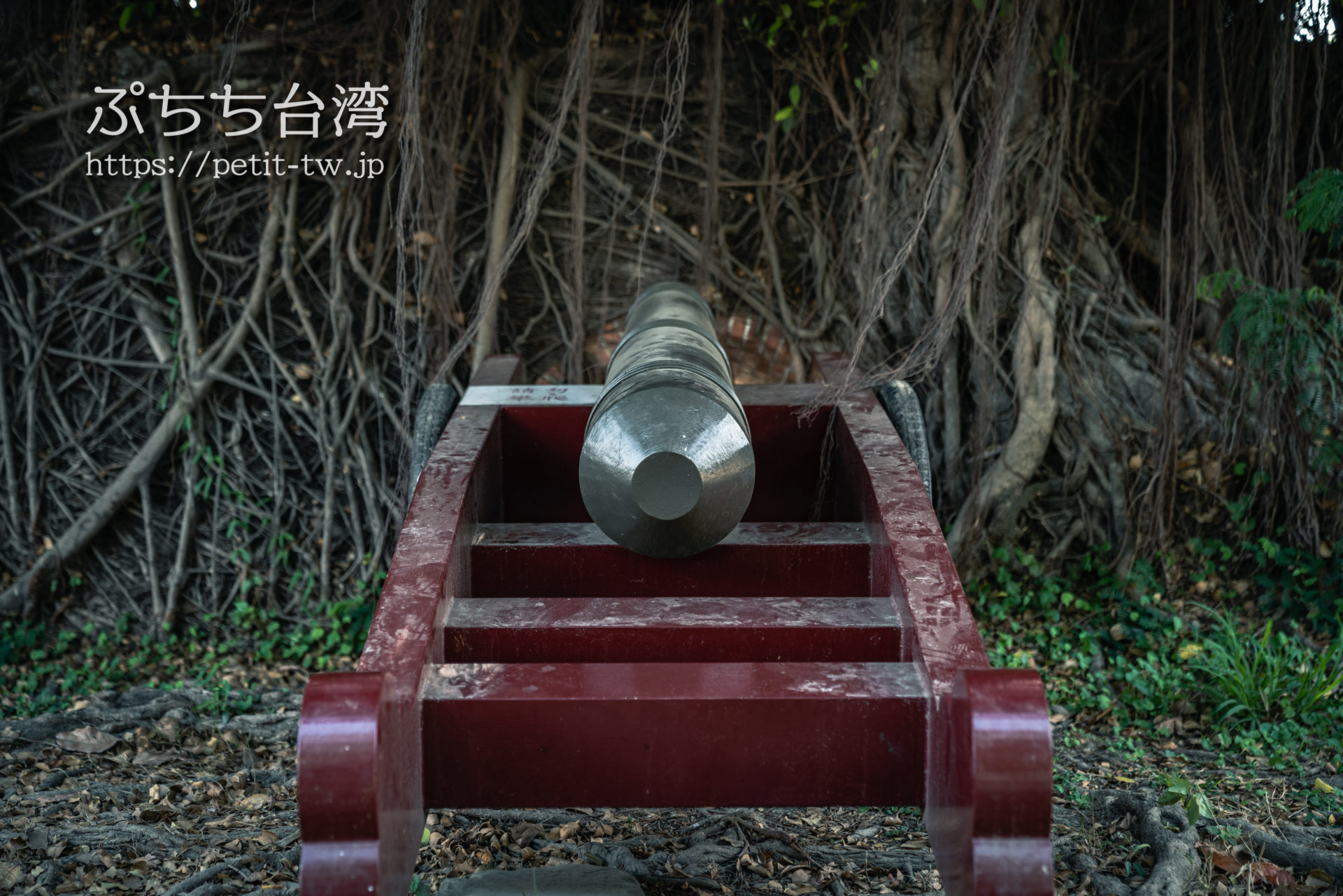 台南 四草砲台 Sicao Artillery Battery