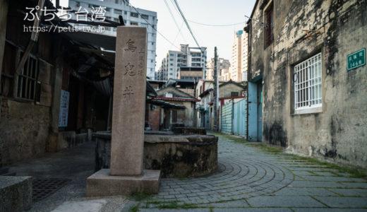 台南の烏鬼井