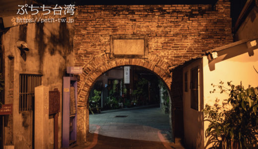 台南府城 兌悅門