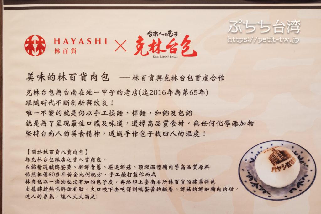 台南の林百貨と克林台包コラボの中華まんの説明
