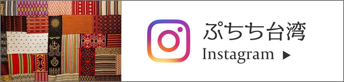 ぷちち台湾 Instagramバナー